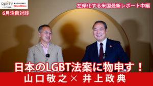 2021年6月 ジャーナリスト山口敬之氏 左傾化する米国 最新レポート中編 日本のLGBT法案に物申す!